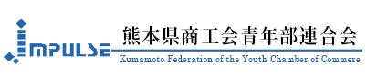 熊本県商工会青年部連合会